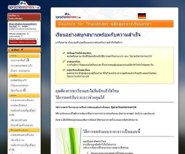 Deutsch für Thailänder lernen mit Langzeitgedächtnis