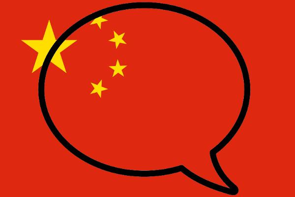 was heißt auf chinesisch