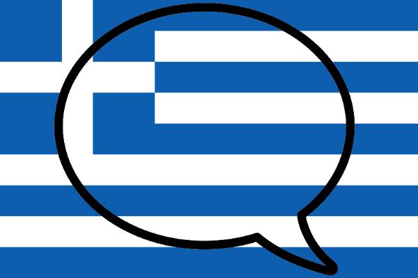 Griechisch Lernen Mit Langzeitgedächtnis Methode 2020