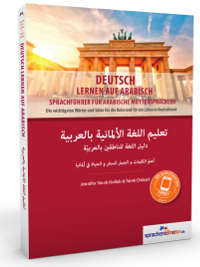 deutsch lernen,الألمانية للناطقين بالعربيّة