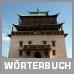 Mongolisch-Wörterbuch