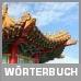 Shanghaichinesisch-Wörterbuch