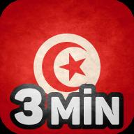 Lernen Sie Die Wichtigsten Wörter Auf Tunesisch